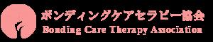 BCTA ボンディングケアセラピー協会